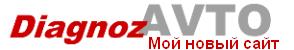 Мой новый сайт Diagnoz-AVTO.ru